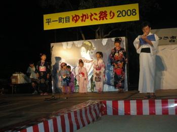 平一町目ゆかたまつり2008_1.jpg