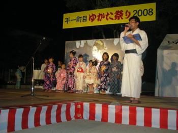 平一町目ゆかたまつり2008_3.jpg