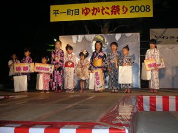 平一町目ゆかたまつり2008_4.jpg
