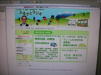 ふるさとラジオ_1.jpg