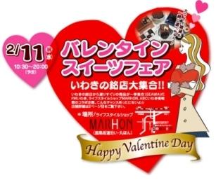 バレンタイン企画完成.jpg