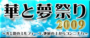 hanayume_event2009.jpg